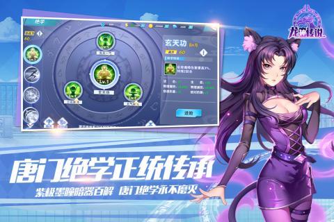 龙神传说手游官网下载图4: