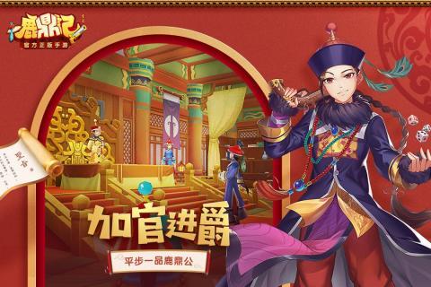 新鹿鼎记手游最新官方版下载图1: