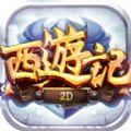 西游记2D官方游戏安卓版下载 v1.0.21