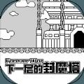 下一层的封魔塔游戏最新安卓版 v1.0