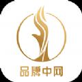 品牌中网官网app最新版手机下载 v1.0.0
