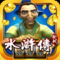 水浒传棋牌游戏平台安卓版 v1.0