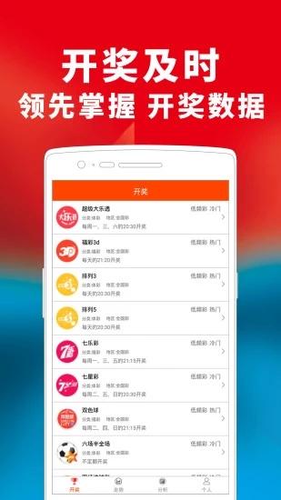 倾城国际彩票平台app官方客户端登录入口 v1.
