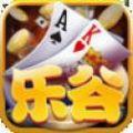 乐谷棋牌游戏安卓app官网版 v1.0
