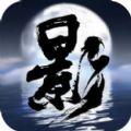 影逝手游官方唯一正版下载 v1.0
