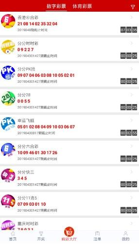 在线彩票投注平台app官方登录入口 v1.0.