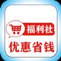 福利社app网购省钱软件下载 v1.0