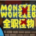 全职怪物手游免费完整版(Monster X Monster) v1.0