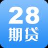 28期贷款app官网版登录入口 v1.0