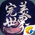 完美世界神魔大陆游戏官网唯一正版下载 v1.221.1