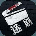 选剧游戏安卓最新版 v1.0