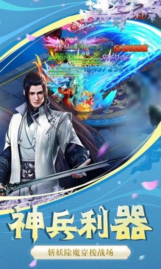 纵剑仙界之降魔录手游官方腾讯版图1: