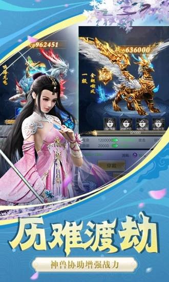 纵剑仙界之降魔录手游官方腾讯版图2: