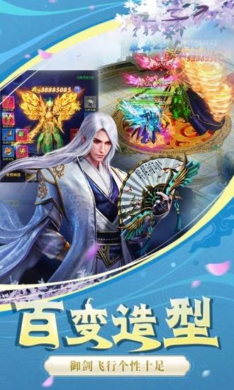 纵剑仙界之降魔录手游官方腾讯版图3: