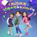 腾讯卡噗厘米秀官方app v1.0