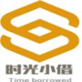 时光小借贷款官方版软件app v1.0