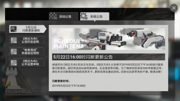 明日方舟5月22日更新公告 新增萨米乡野别墅主题掉落、加强火神[多图]