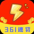 361速贷app客户端贷款入口下载 v1.2