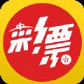 亚盛彩票app