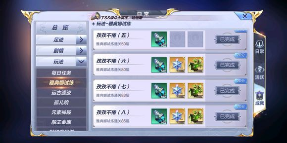 圣斗士星矢手游5月23日更新公告 新增处女座沙加传说副本[多图]