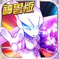 宝可梦神兽降临官网安卓版 v1.1.9