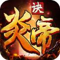 炎帝决手游官方安卓版 v1.0