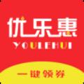 优乐惠app官网版免费下 v0.0.4