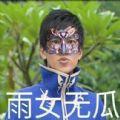 巴啦啦小魔仙游乐王子表情包雨女无瓜图片大全分享下载 v1.0