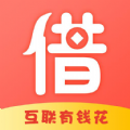 互联借钱花官方app下载手机版 v1.0.1