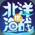 北洋海战棋安卓手机版 v0.0523