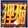 狸猫棋牌游戏app官方安卓版 v1.0