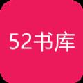 52书库在线阅读官网入口分享下载 v1.0.3