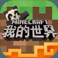 我的世界minecraft1.12.0.6基岩版最新版 v1.12.0.6
