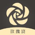 玫瑰贷贷款app手机客户端下载 v1.2.5
