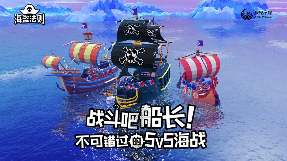 海盗密码手游图1