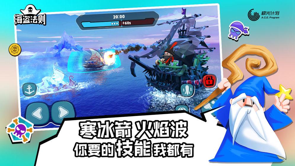 海盗密码手游图3