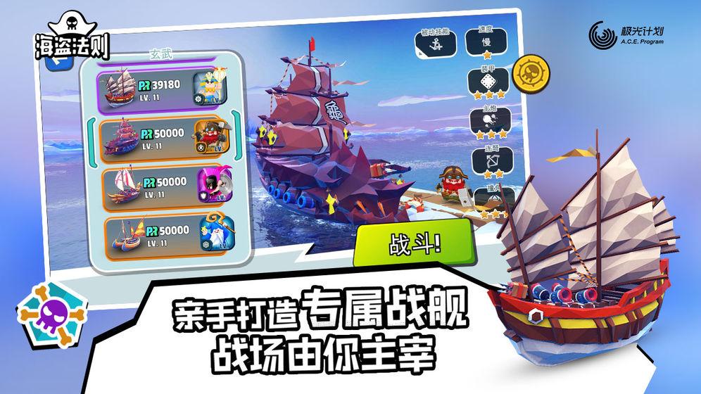 海盗密码游戏安卓最新版下载(PirateCode)图片2