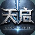 天启警示录官方安卓游戏 v1.0