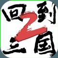回到三国2游戏安卓版下载 V1.0