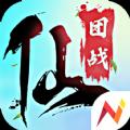 仙域长歌最新安卓游戏下载 v1