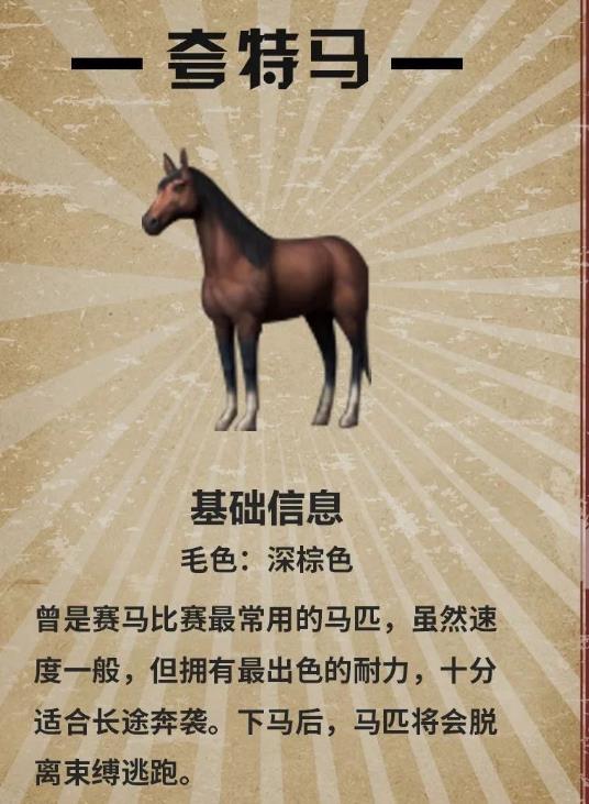 明日之后红杉镇有什么马 马匹种类一览[多图]