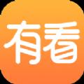 有看app(阅读赚钱)官网版下载 v3.2.1.0