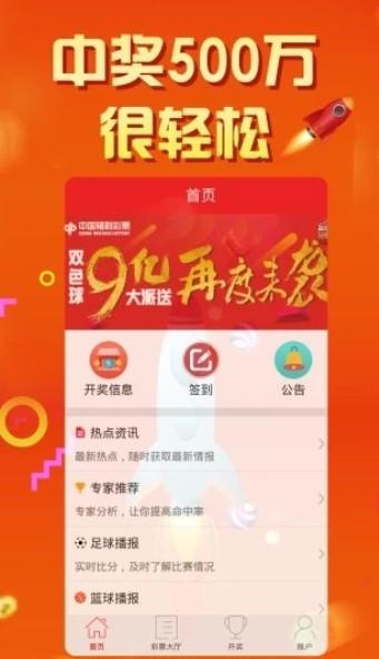 马尔代夫彩票app官网注册平台入口 v1.