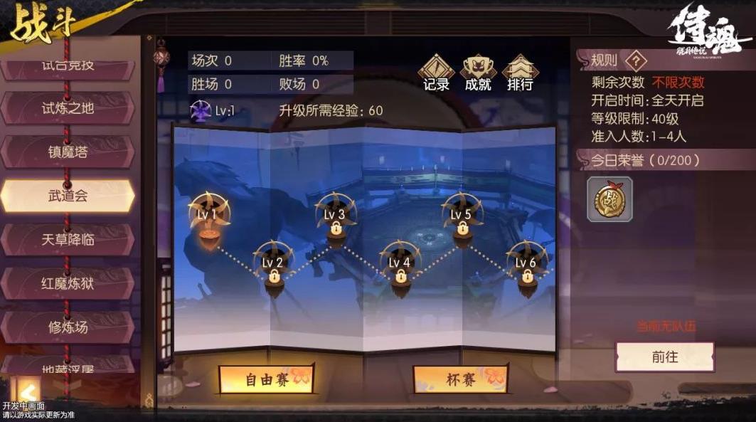 侍魂胧月传说武道会自由赛攻略 武道会自由赛玩法介绍[多图]