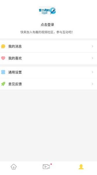 f2富二代视频app图3