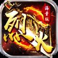 烈火战神手游官网ios已付费免费版 v1.0.0