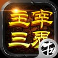 主宰三界游戏下载百度版 v1.0