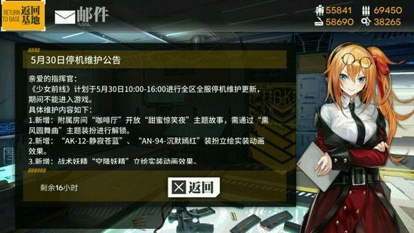 少女前线5月30日更新公告 新增6月特惠礼包[多图]