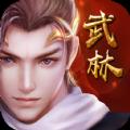 斗转武林游戏官方网站安卓版下载 v1.1