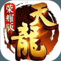 天龙八部荣耀版游戏官方下载 v1.1.7998
